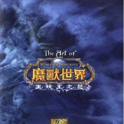 《魔兽世界》巫妖王之怒 原画设定集