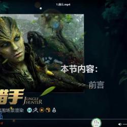 《丛林猎手》电影级生物发开+场景渲染