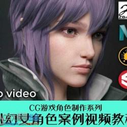 CG角色次时代模型女战士制作全流程教程 zbrush+maya+sp