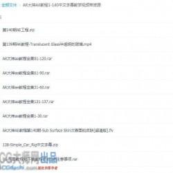 AK大神AE教程1-140中文字幕教学视频带资源插画原画大触来了视频教程学习资料