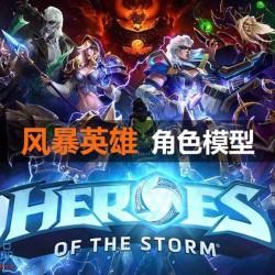 风暴英雄 Heroes of the Storm 角色模型