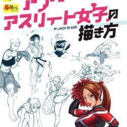 运动女性肌肉骨骼描绘画法系列书籍杂志