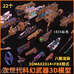次世代游戏素材科幻机械枪械枪炮弓箭武器角色3D模型 3dmax