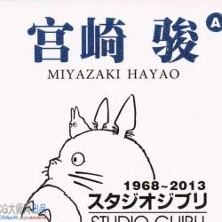 宫崎骏手稿 A 1968-2013 日本官方手稿珍藏版