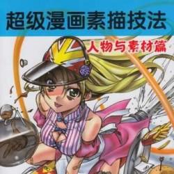 【超级漫画素描技法】硬核干货!全系列完整29册打包资源