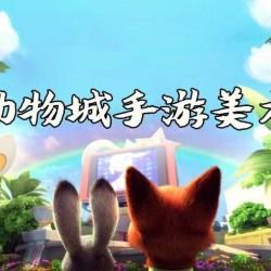 疯狂动物城:筑梦日记 角色 载具模型资源