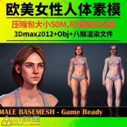女性角色人物基础体型人体3D模型 身体头发眼睛牙齿舌头内衣