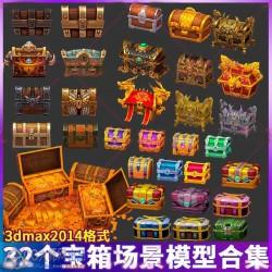 32个宝箱金币金银财宝箱子3D模型 3dmax卡通手绘游戏宝箱木箱铁箱