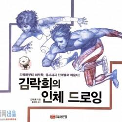 韩国动漫师艺用人体解剖学画册 RockHe Kim s Anatomy Drawing Class