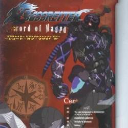 《苍色骑士》动画官方设定画集