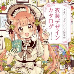 超萌童话风女孩的服装设计目录——佐倉おりこ