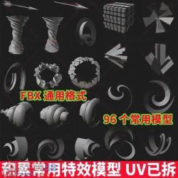 96个常用特效3D模型 UV已拆