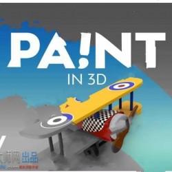 3D模式下绘画喷制工具Unity游戏素材资源