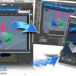 MaxToC4D从3DMax模型导入C4D插件V4.5版