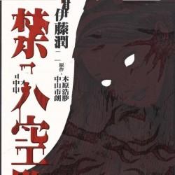 伊藤润二《禁入空间》东立全一册漫画集