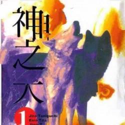 谷口治郎《神之犬》7卷漫画集