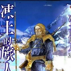 谷口治郎《冻土的旅人》漫画集