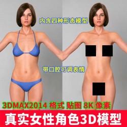 写实女性角色人体基础模型 3d美术素材标模