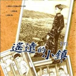 谷口治郎《遥远的小镇》2卷漫画集