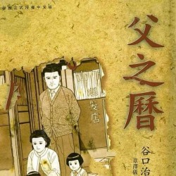 谷口治郎《父之历》漫画集