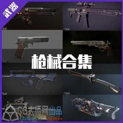次世代 枪械模型合集 92个文件超强合集 射击游戏-FPS-TPS FBX