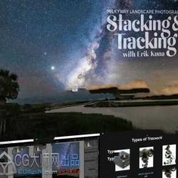 银河星空景观摄影与后期制作实例训练视频教程