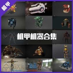 次世代 52个机器机甲模型合集 PBR规格 png tga 写实 科幻题型