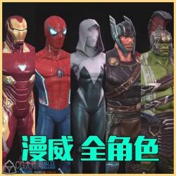次时代PBR 漫威全角色 3D模型 蜘蛛侠 机甲 钢铁侠等 科幻 魔幻