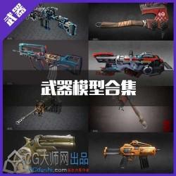 次世代 40个武器枪械模型合集01 PBR规格 png tga 写实 科幻