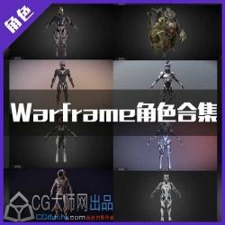 次时代 科幻模型 Warframe 角色合集 FBX格式 游戏美术源文件