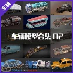 次时代 车辆模型合集02 汽车 载具 交通工具 跑车 卡车 PBR