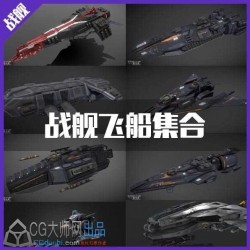 次世代74个科幻写实风格战舰飞船3D模型合集 美术素材FBX格式