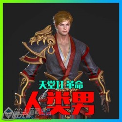 Lineage 2 Revolution天堂2革命 人类男 服装3D模型 韩国 魔幻