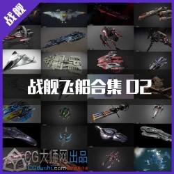 次时代科幻写实风格战舰飞船3D模型合集 影视手游模型素材
