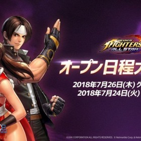 超爽快動作 RPG 新作《THE KING OF FIGHTERS ALLSTAR》7月26日即將熱血登場!
