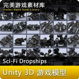 unity3d 游戏模型 Sci-Fi Dropships Collection v1.2 飞行器模型